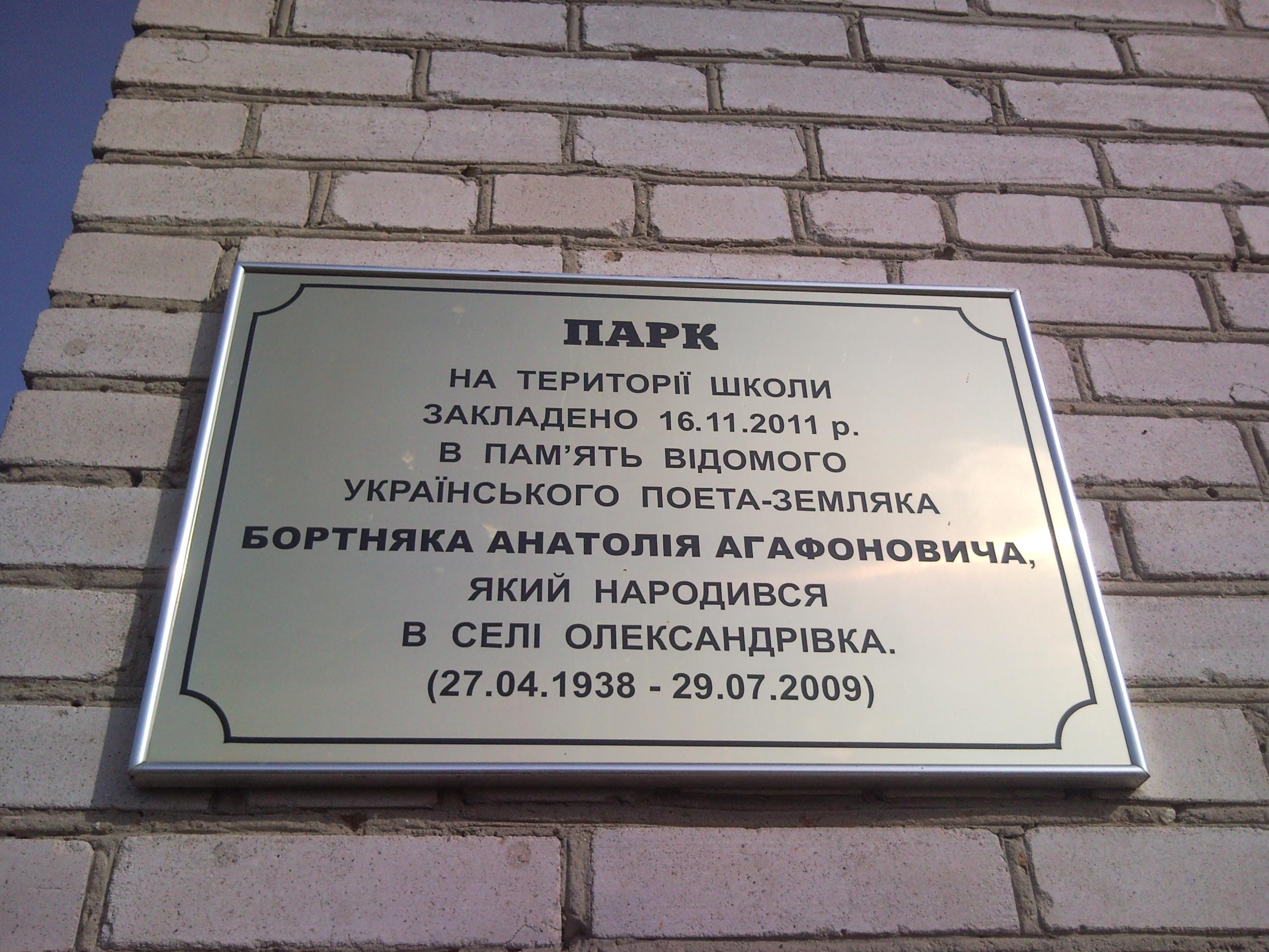 Меморіальна табличка про парк Бортняка в Олександрівці