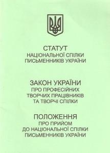 Статут_НСПУ_обкладинка