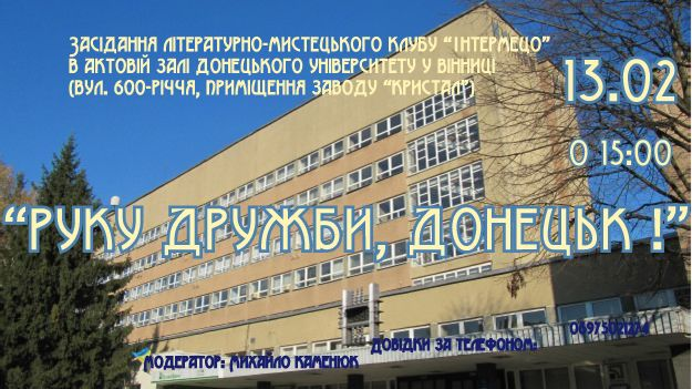 Афішка_Інтермецо_130215
