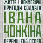 Чонкін_1