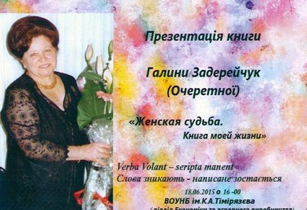 Презентація книги Галини Задерейчук
