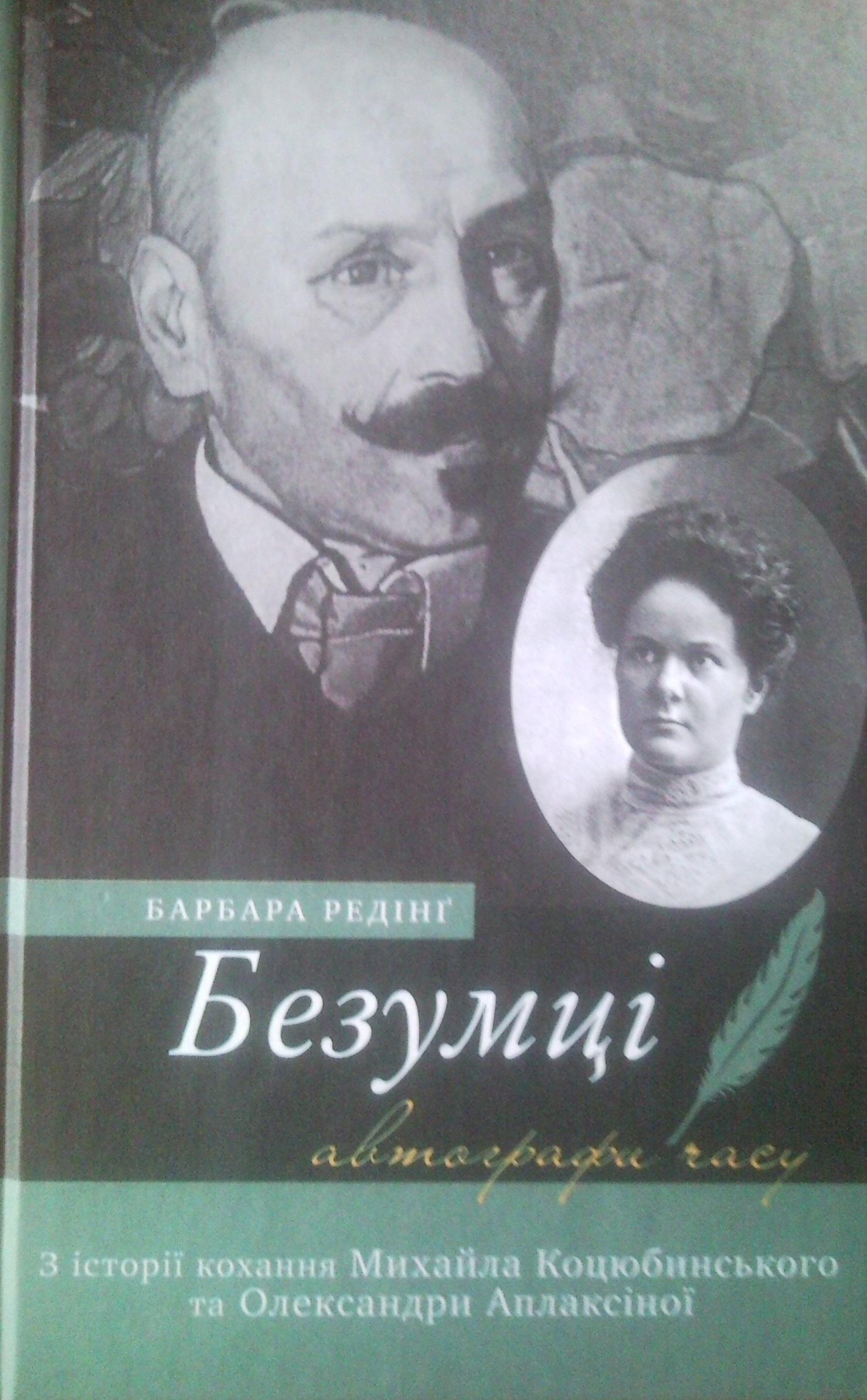 Обкладинка роману Барбари Редінґ «Безумці»