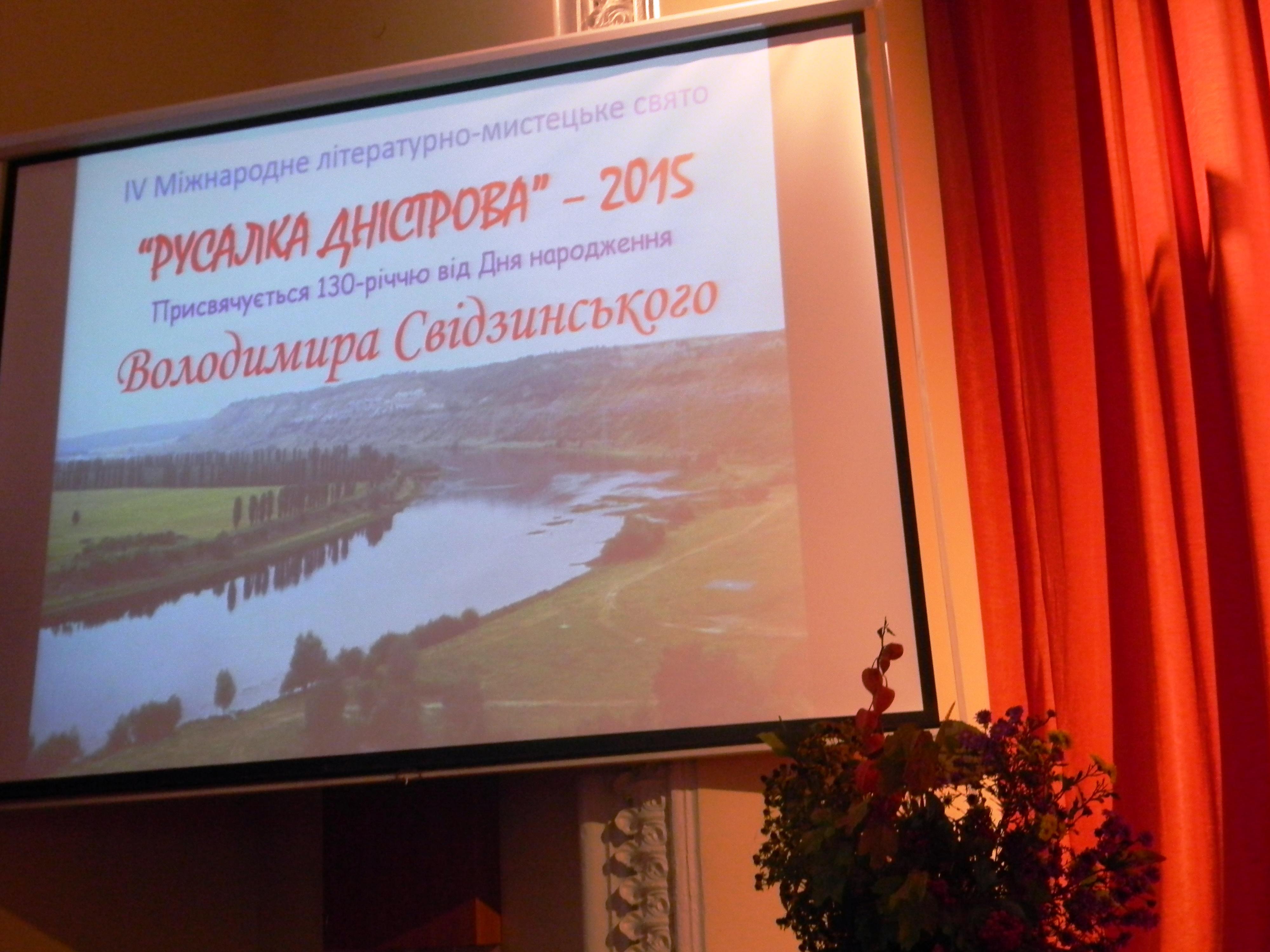 Русалка Дністрова в Тиврові
