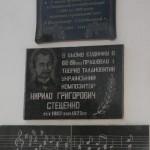 Меморіальна дошка В. Свідзінському в Тиврові
