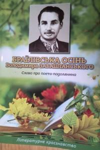 Горлей_Браїлівська осінь Володимира Забаштанського