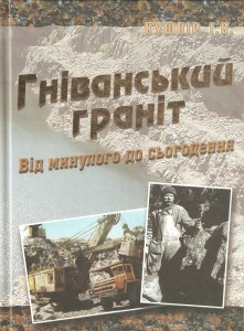 Кушнір_Гніванський граніт_2011_обкладинка