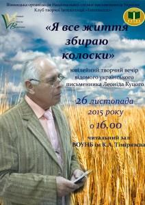 Афіша вечора Л. Куцого