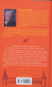 Войнович_Москва_2