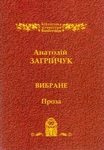 А.Загрійчук Вибране-p1adbqd34950vibg1q3qtbn4bs