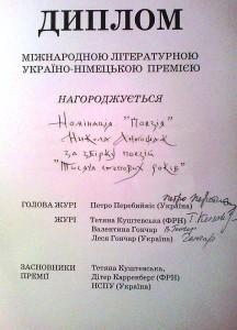Диплом Антощака_2016