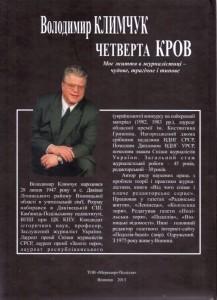 Климчук_2