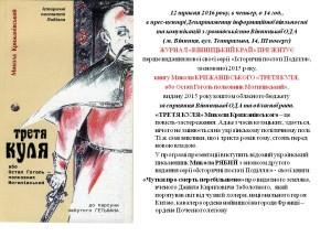 Крижанівський_афішка_120516