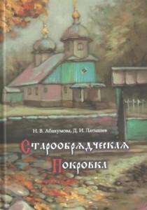abakumova_starovirska-pokrovka