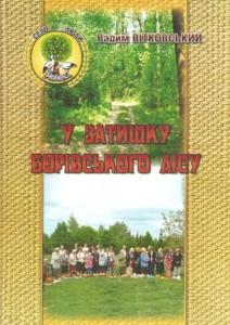 vitkovskyj_u-zatyshku-borivskoho-lisu