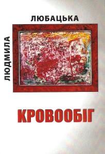 lyubatska_krovoobih_1