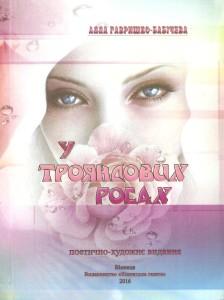 havryshko_u-troyandovyh-sadah_obkladynka