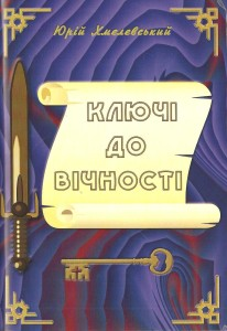 hmelevskyj_klyuchi-do-vichnosti_obkladynka_1