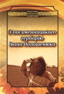 voloshenyuk_mij-pysmennytskyj-herbarij