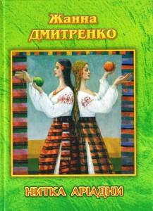 dmytrenko_nytka-ariadny