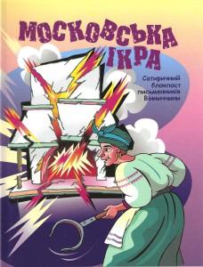 moskovska-ikra_obkladynka