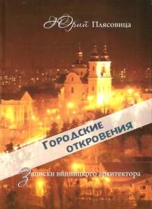 plyasovytsa_horodskye-otkrovenyya