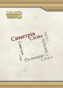 yurchak_symetriya-slova_2015_obkladynka