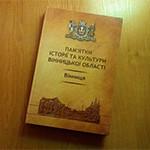 """книга, """"Пам'ятки історії та культури Вінницької області. Вінниця"""""""