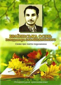 brajilivska-osin-volodymyra-zabashtanskoho_2015_obkladynka