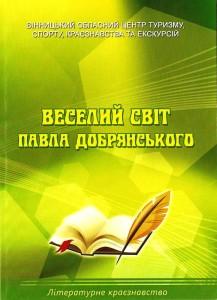 veselyj-svit-pavla-dobryanskoho