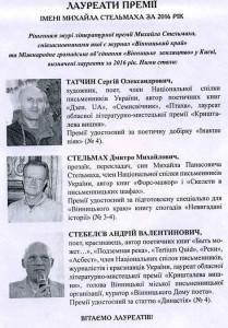 laureaty-premiji-stelmaha-za-2016-rik
