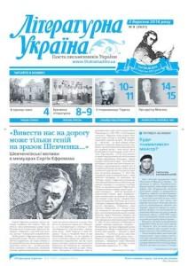 literaturna-ukrajina_titulka