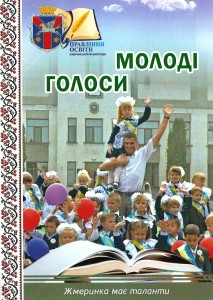 molodi-holosy-zhmerynky_1