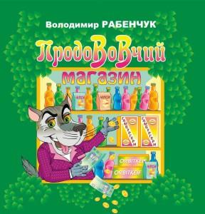 prodovovchyj-mahazyn_obkladynka
