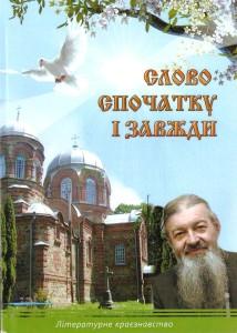 slovo-spochatku-i-zavzhdy_pro-anatoliya-zahrijchuka_2016_obkladynka