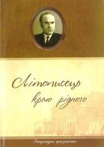 solonenko-m-p-litopysets-ridnoho-krayu_2014