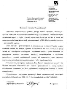 Лист видавничого центру Академія_170117
