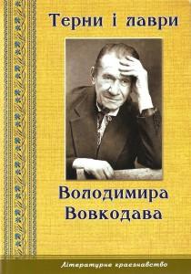 Терни і лаври Володимира Вовкодава_2016