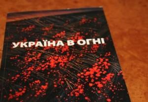 Україна в огні_2016_обкладинка