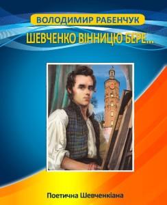 Рабенчук_Шевченко Вінницю бере_обкладинка
