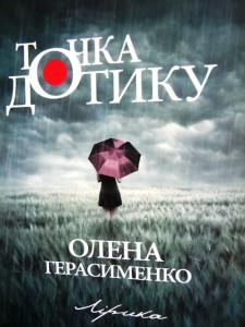 Герасименко Олена_Точка дотику_обкладинка_2017