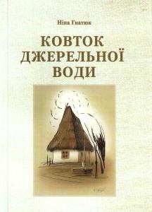Гнатюк_Ковток джерельної води_2016_обкладинка