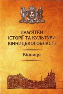 Памятки історії та культури_Вінниця_2016_обкладинка