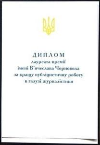 Dyplom.chornovi