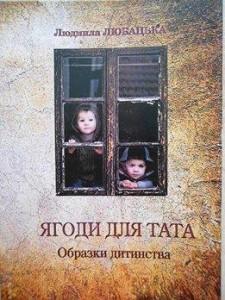 Любацька_Ягоди для тата_обкладинка