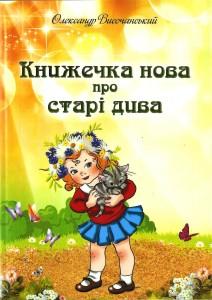 Височанський_Книжечка нова про старі дива_2016_обкладинка