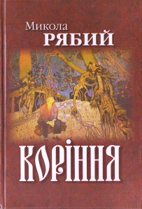Рябий_Коріння_2016_обкладинка