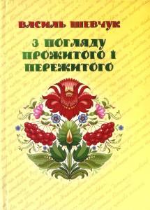 Шевчук_З погляду прожитого і пережитого_2017_обкладинка