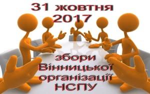 збори воо нспу_2017_афішка