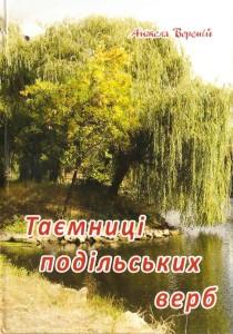 Веремій_Таємниці подільських верб_2017_обкладинка_1