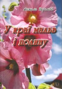 Веремій_У краї мальв і полину_2015_обкладинка